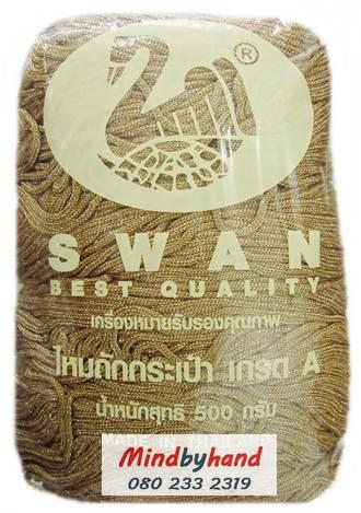 เชือกร่มดิ้นเงิน ตราหงส์ สวอน (ตราหงส์) 210 สีน้ำตาลอ่อน