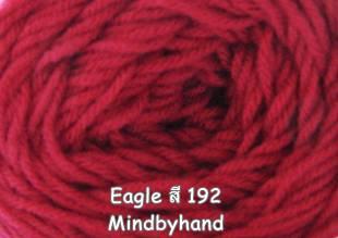 ไหมพรม Eagle กลุ่มใหญ่ สีพื้น รหัสสี 192