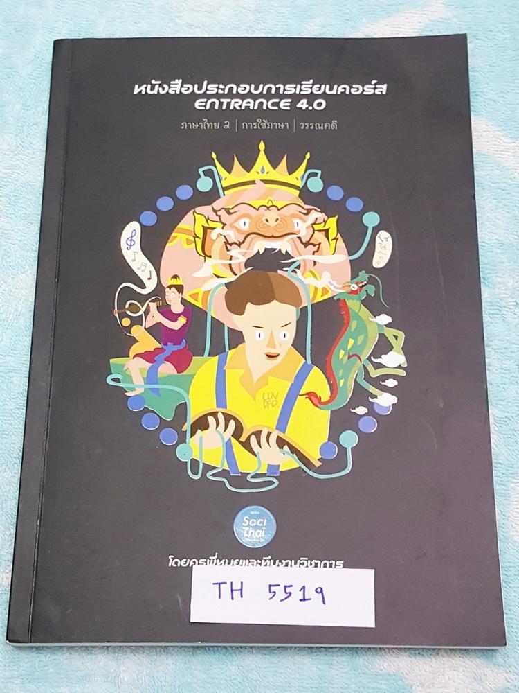 ►พี่หมุย Enconcept◄ TH 5519 หนังสือกวดวิชาประกอบการเรียนคอร์ส Entrance 4.0 ภาษาไทย เล่ม 2 การใช้ภาษา วรรณคดี หนังสือพิมพ์สีสวยงามทั้งเล่ม หนังสือใหม่เอี่ยม ไม่มีรอยเขียน แบบฝึกหัดยังไม่ได้ทำ และไม่มีเฉลย