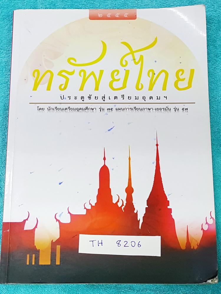 ►หนังสือสอบเข้า ม.4◄ TH 8206 ทรัพย์ไทย ประตูชัยสู่เตรียมอุดม โดย น.ร.เตรียมอุดมศึกษา สรุปเนื้อหาวิชาภาษาไทยทั้งเล่ม มีแนวข้อสบและเฉลยละเอียด มีเน้นจุดที่ควรท่องจำก่อนสอบ วิธีสังเกตคำ ข้อควรระวังต่างๆ หนังสือเล่มหนาใหญ่ Font ตัวอักษรขนาดใหญ่ เห็นชัดเจนอ่าน