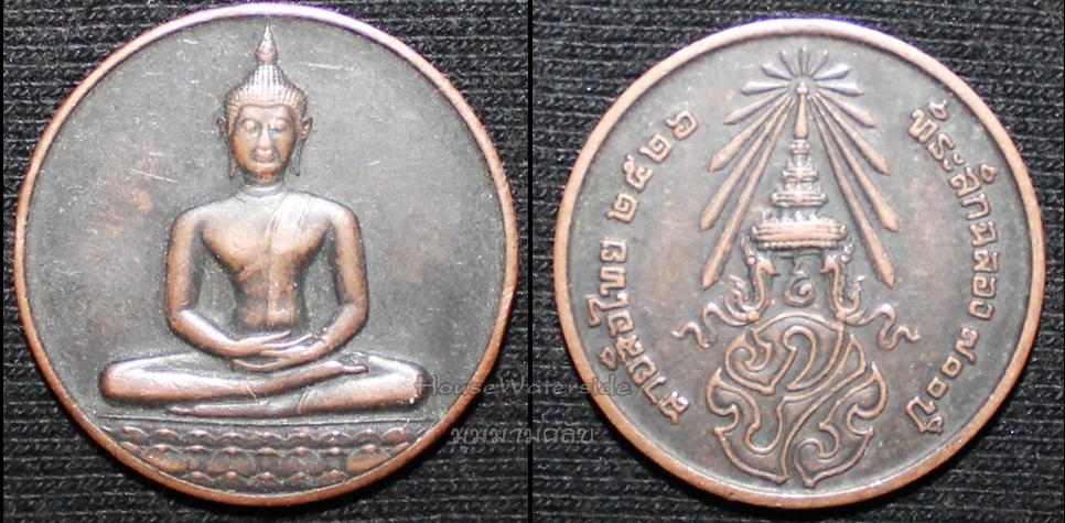เหรียญลายสือไทย 2526 ที่ระลึกฉลอง 700ปี