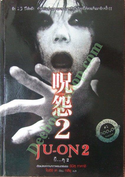 JU-ON ผี...ดุ (2เล่ม)