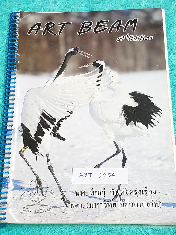 ►หมอพิชญ์ ไบโอบีม◄ ART 5254 Art Beam 2nd Edition อาร์ทบีมหมอพิชญ์เวอร์ชั่น 2nd Edition สรุปเนื้อหาวิชาชีววิทยาทั้งหมด ครบทุกบททุกเรื่อง พิมพ์สีสวยงามทั้งเล่ม จดด้วยปากกาสีสวยงาม จดครบทั้งเล่ม จดละเอียดมาก หนังสือใส่ปกสันเกลียว เปิดอ่านง่าย