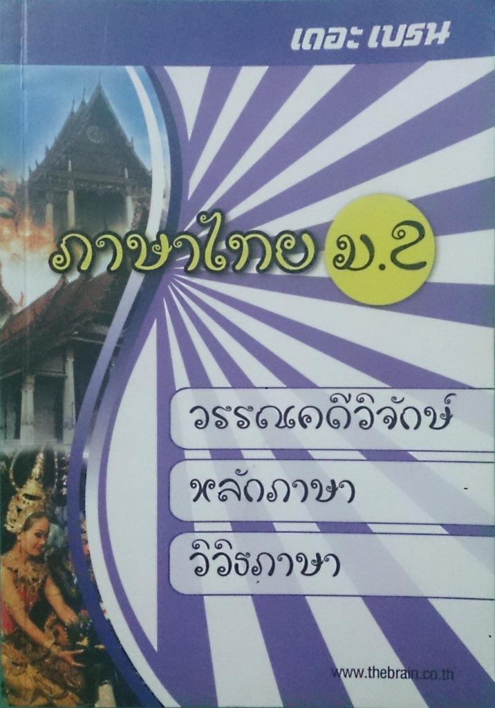 หนังสือกวดวิชา The Brain วิชา ภาษาไทย ม.2