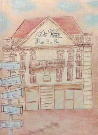 หนังสือกวดวิชา Da'vance อ.ปิงวิชาภาษาไทย Thai Go GAT