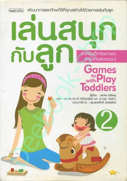 เล่นสนุกกับลูก เล่ม 2 สำหรับเด็กวัยเตาะเเตะ(หนึ่งถึงสองขวบ)