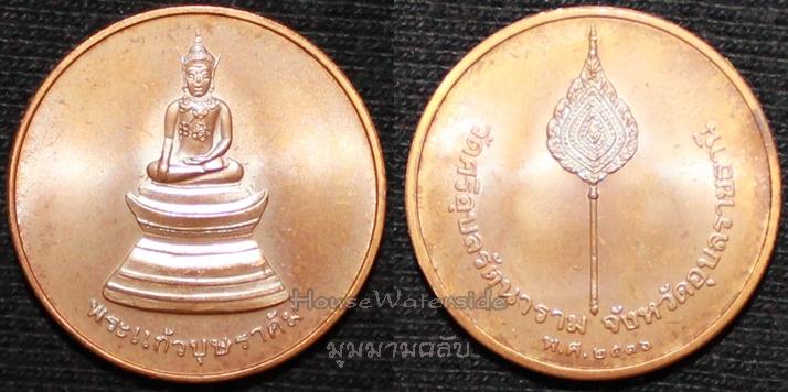 เหรียญพระแก้วบุษราคัม วัดศรีอุบลรัตนาราม อุบลราชธานี พ.ศ.2536