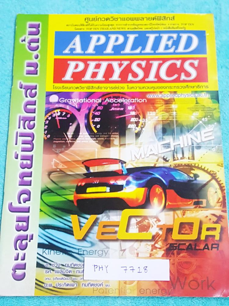 ►อ.ประกิตเผ่า แอพพลายฟิสิกส์◄ PHY 7718 ตะลุยโจทย์ฟิสิกส์ ม.ต้น เน้นฝึกทำโจทย์ มีจดเฉลยอย่างละเอียดครบเกือบทุกข้อ จดด้วยดินสอทั้งเล่ม