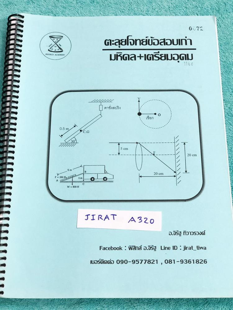 ►อ.จิรัฐ◄ JIRAT A320 ตะลุยโจทย์ข้อสอบเก่า มหิดล+เตรียมอุดม วิชาวิทยาศาสตร์ (ฟิสิกส์) ม.ต้น เพื่อสอบเข้า ม.4 เน้นฝึกทำโจทย์ข้อสอบเก่าทั้งเล่ม ในหนังสือมีเขียนบางหน้า โจทย์คลอบคลุมเนื้อหาระดับชั้น ม.ต้น ทั้งหมด ตั้งแต่ชั้น ม.1-2-3 มีโจทย์รวมมากกว่า 500 ข้อ