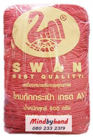 เชือกร่มดิ้นเงิน ตราหงส์ สวอน (ตราหงส์) 222 สีชมพูโอโรส