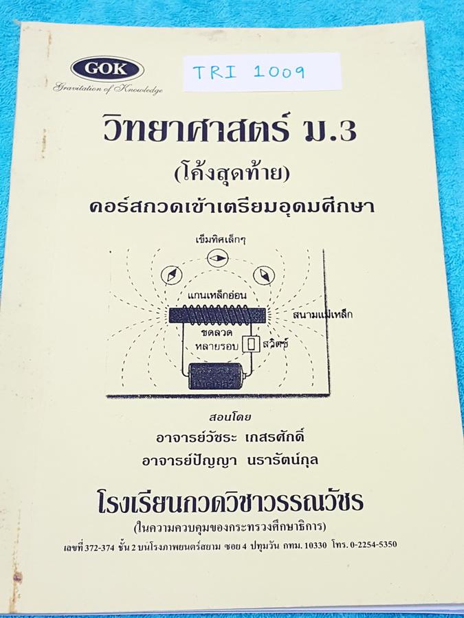 ►GOK◄ TRI 1009 วิทยาศาสตร์ ม.3 (โค้งสุดท้าย) คอร์สกวดเข้าเตรียมอุดมศึกษา ตะลุยโจทย์แนวข้อสอบ จดครบเกือบทั้งเล่ม ไม่ได้จดแค่ 2-3 หน้า จดละเอียด แสดงวิธีทำละเอียดด้วยดินสอ