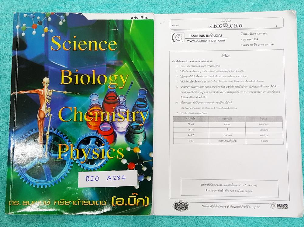 ►อ.บิ๊ก◄ BIO A284 หนังสือกวดวิชาชีววิทยา Adv.Bio + ชีทที่แจกในคอร์ส เข้าเรียนครบทุกครั้ง มีจดเนื้อหาในห้องเรียนครบทุกครั้ง จดครบตามที่อาจารย์สอน จดละเอียด โจทย์แบบฝึกหัดเป็นระดับ Advanced เหมาะกับนักเรียนที่มีพื้นฐานดี แบบฝึกหัดมีทำไปบางข้อ มีเฉลยครบทุกข้