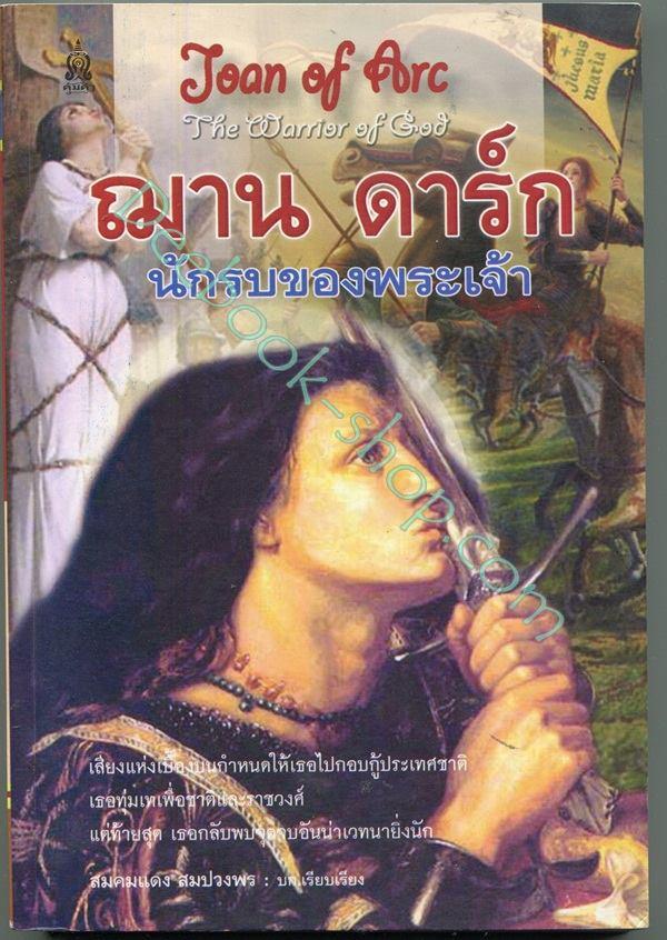 Joan of Arc The Warrior of God ฌาณ ดาร์ก นักรบของพระเจ้า