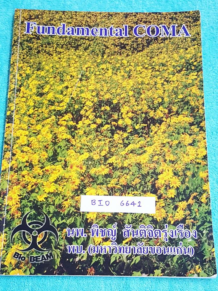 ►หมอพิชญ์ Biobeam◄ BIO 4868 หนังสือกวดวิชา ชีววิทยา ม.ต้น Fundamental Coma สรุปเนื้อหาของชีวะ ม.ต้นแบบกระชับสั้นๆทั้งหมดในเล่มเดียว จดครบเกือบทั้งเล่ม จดละเอียด หนังสือพิมพ์สีสวยงามเกือบทั้งเล่ม