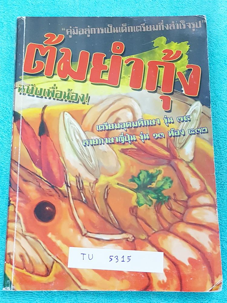 ►รุ่นพี่เตรียมอุดม◄ TU 5315 ต้มยำกุ้ง หนังสือรวมเนื้อหา และแนวข้อสอบวิชาภาษาไทย วิชาสังคมศึกษา และวิชาภาษาอังกฤษ จัดทำโดยรุ่นพี่เตรียมอุดม มีเทคนิคลัด สูตรท่องจำ Trick จำง่ายๆ มีเฉลยแบบฝึกหัดละเอียดครบทุกข้อ เล่มหนาใหญ่