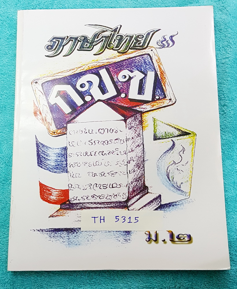 ►หนังสือเรียนม.ต้น◄ TH 5315 หนังสือเรียน วิชาภาษาไทย ม.2 โรงเรียนในเครือคณะภคินีเซนต์ปอล เดอ ชาร์ต สรุปเนื้อหาและความรู้ทั้งหมดในชั้น ม.2 มี Concept Mapping ที่ทำให้เห็นภาพรวมของเนื้อหาประจำบท มีแบบฝึกหัดท้ายบท มีเขียนเล็กน้อยแค่ 1-2 หน้า นอกนั้นใหม่เอี่ย