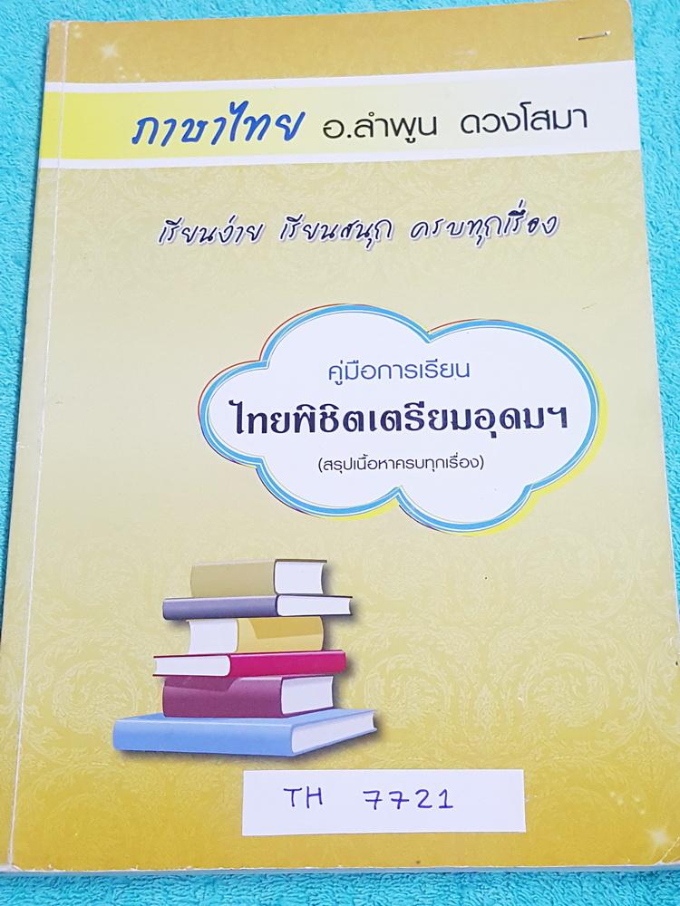 ►อ.ลำพูน◄ TH 7721 หนังสือกวดวิชา คู่มือการเรียน ภาษาไทยพิชิตเตรียมอุดม สรุปเนื้อหาครบทุกเรื่อง มีสูตรลับเทคนิคลัด จุดสังเกตต่างๆที่ต้องระวังมากมาย อาจารย์มีเน้นจุดที่ชอบออกสอบบ่อยๆต้องท่องดีๆ อ่านแล้วนำไปใช้ได้เลย พร้อมแนวข้อสอบที่มักออกสอบบ่อยๆ และตัวอ