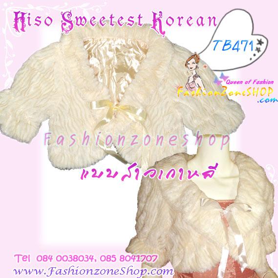 #หมด#สไตล์สาวเกาหลี ลุคใสๆTB471 Fur Cardigan Blink Korean: ใหม่! เสื้อคลุมตัวสั้นเฟอร์สีครีมลุคสาวเกาหลีน่าหยิก ผูกโบซาติน ด้านในบุอย่างดีด้วยซาติน