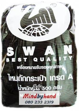 เชือกร่มสีพื้น ตราหงส์ สวอน (ตราหงส์) 136 สีดำ