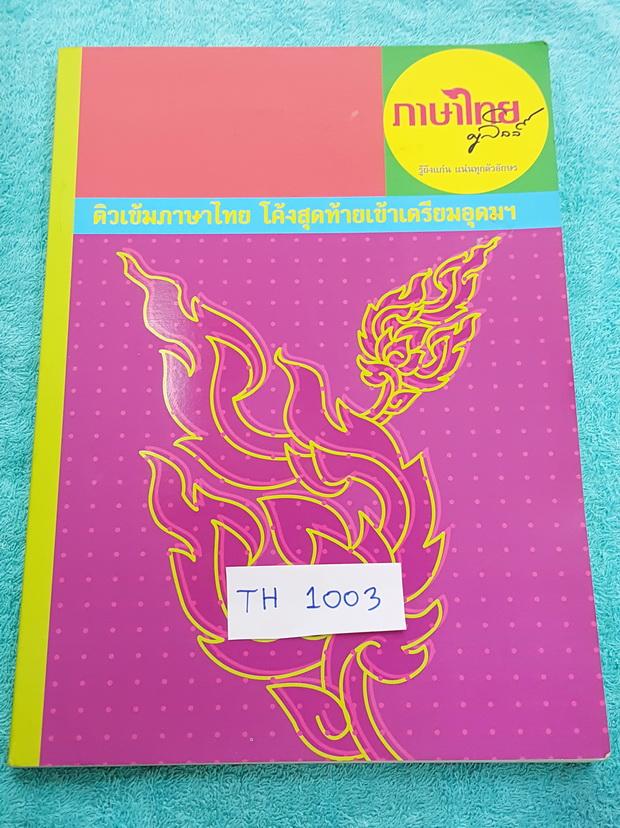 ►ครูลิลลี่◄ TH 1003 ติวเข้มภาษาไทย โค้งสุดท้ายเข้าเตรียมอุดม ในหนังสือมีเนื้อหาและโจทย์แบบฝึกหัดวิชาภาษาไทยเพื่อเตรียมสอบเข้า ม.4 จดครบเกือบทั้งเล่ม ซึ่งมีเรื่องต่างๆดังนี้ 1.แบบทดสอบวรรณคดีวิจักษ์ ชุดที่ 1-2 2.สอบเข้าเตรียมอุดมศึกษา หลักภาษา 3.ลักษณนาม 4