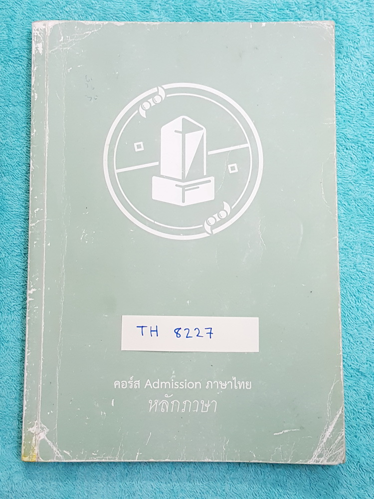 ►พี่หมุย เอ็นคอน◄ TH 8227 หนังสือกวดวิชาพี่หมุย Enconcept คอร์สแอดมิชชัน หลักภาษาไทย จดครบเกือบทั้งเล่ม ลายมือไม่สวย มีจดจุดที่ #ห้ามลืม พี่หมุยมีเน้นจุดที่ข้อสอบชอบออกทุกปี,จุดที่ควรระวัง,เทคนิคลัดการจำ และมี Map Summary ช่วยให้เห็นภาพรวมของบทเรียนทำให้อ