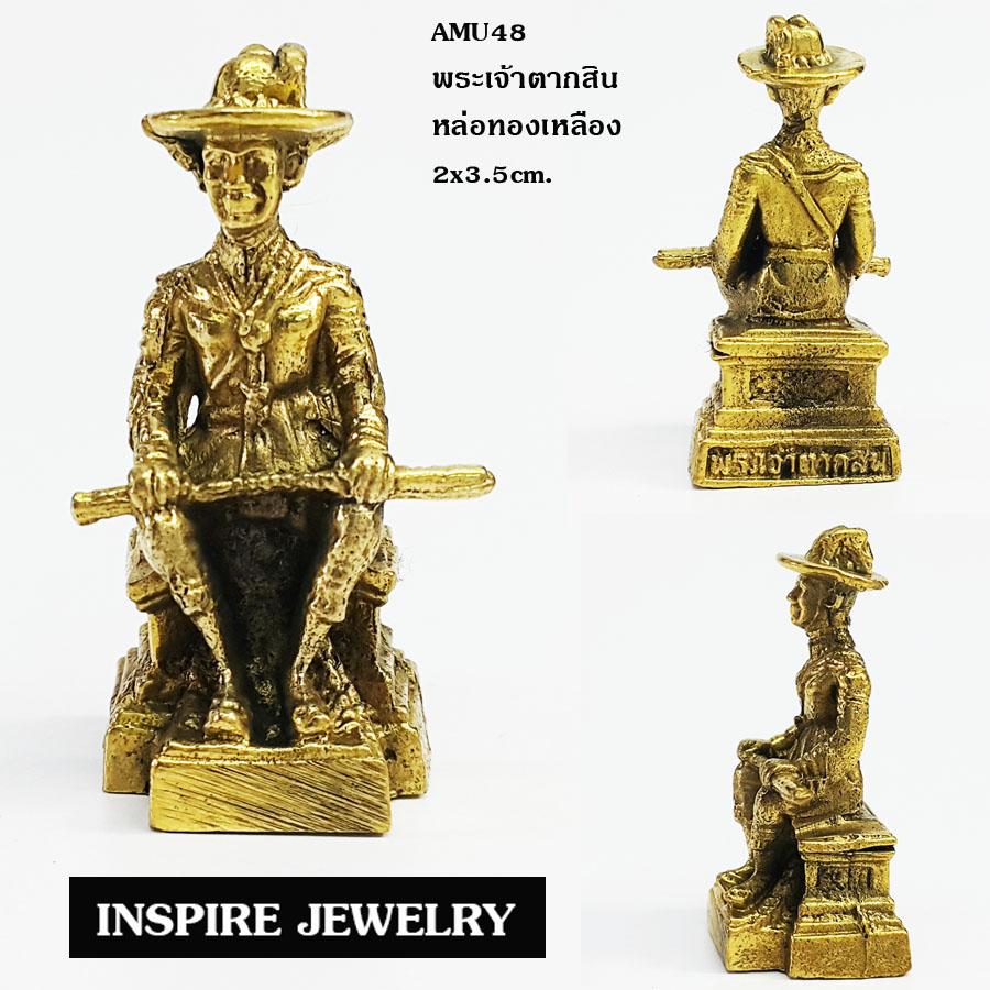 """Inspire Jewelry บูชาสมเด็จพระเจ้าตากสินมหาราช ขนาด 2x3.5cm. หล่อจากทองเหลือง อยากปลดหนี้ต้องขอ """"สมเด็จพระเจ้าตากสินมหาราช"""""""