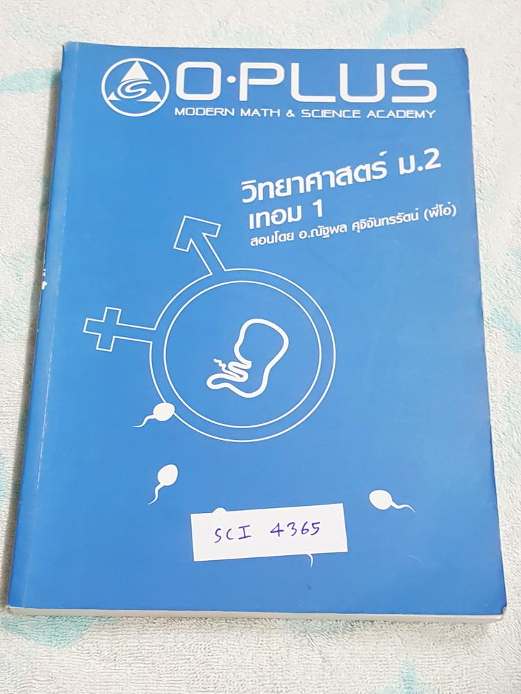 ►พี่โอ๋โอพลัส◄ SCI 4365 หนังสือกวดวิชา วิทยาศาสตร์ ม.2 เทอม 1 เนื้อหาตีพิมพ์สมบูรณ์ทั้งเล่ม ในหนังสือมีเขียนบางหน้า มีแบบฝึกหัดและเฉลยท้ายบท เล่มหนาใหญ่มาก