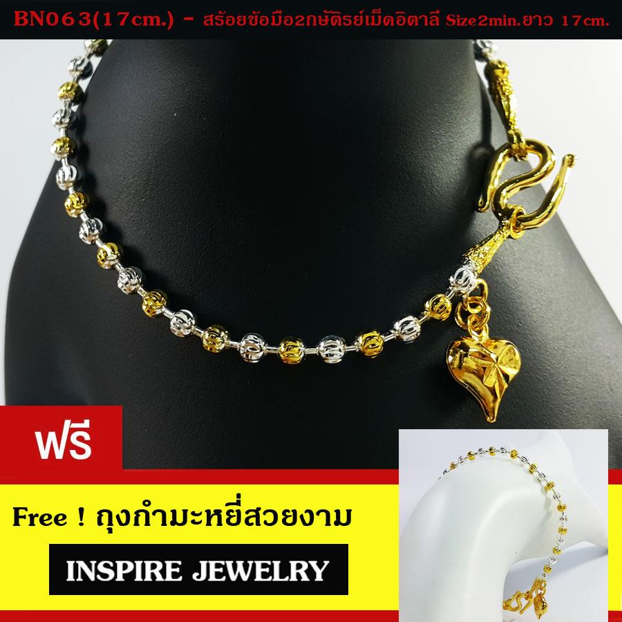 Inspire Jewelry สร้อยข้อมือเม็ดอิตาลี 2กษัติรย์สลับเม็ด ขนาด 2มิล เล็กสุด ยาว 16cm.-19cm.