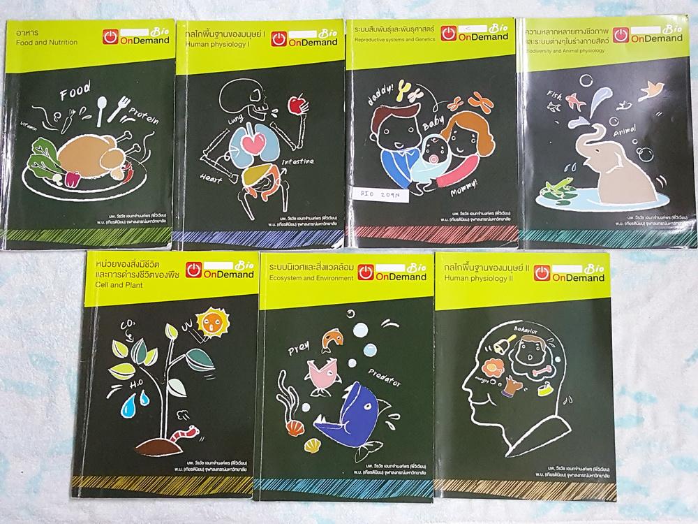 ►ออนดีมานด์◄ BIO 209N หนังสือเรียนวิชาวิทยาศาสตร์ ม.ต้น วิชาชีววิทยา พี่วิเวียน เล่ม 1-7 ครบเซ็ท 7 เล่ม ครอบคลุมเนื้อหาตั้งแต่ระดับชั้น ม.1-ม.3 เล่ม 1,2,5 จดครบเกือบทั้งเล่ม จดละเอียด เล่ม 3,4,6,7 มีจดเล็กน้อย มีจดเทคนิคลัดการทำโจทย์ แบบฝึกหัดทำไปบางข้อ ม