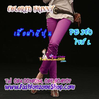 #ใหม่อ่อน#SKINNYฮิตฮอตแฟชั่นเกาหลีเก๋สุดๆ PB380 ClassicSkinny กางเกงสกินนี่ Skinny ผ้ายืดเนื้อหนา ผ้านิ่ม รุ่นนี้ทรงสวยใส่สบายไม่มีไม่ได้แล้ว สีม่วง L