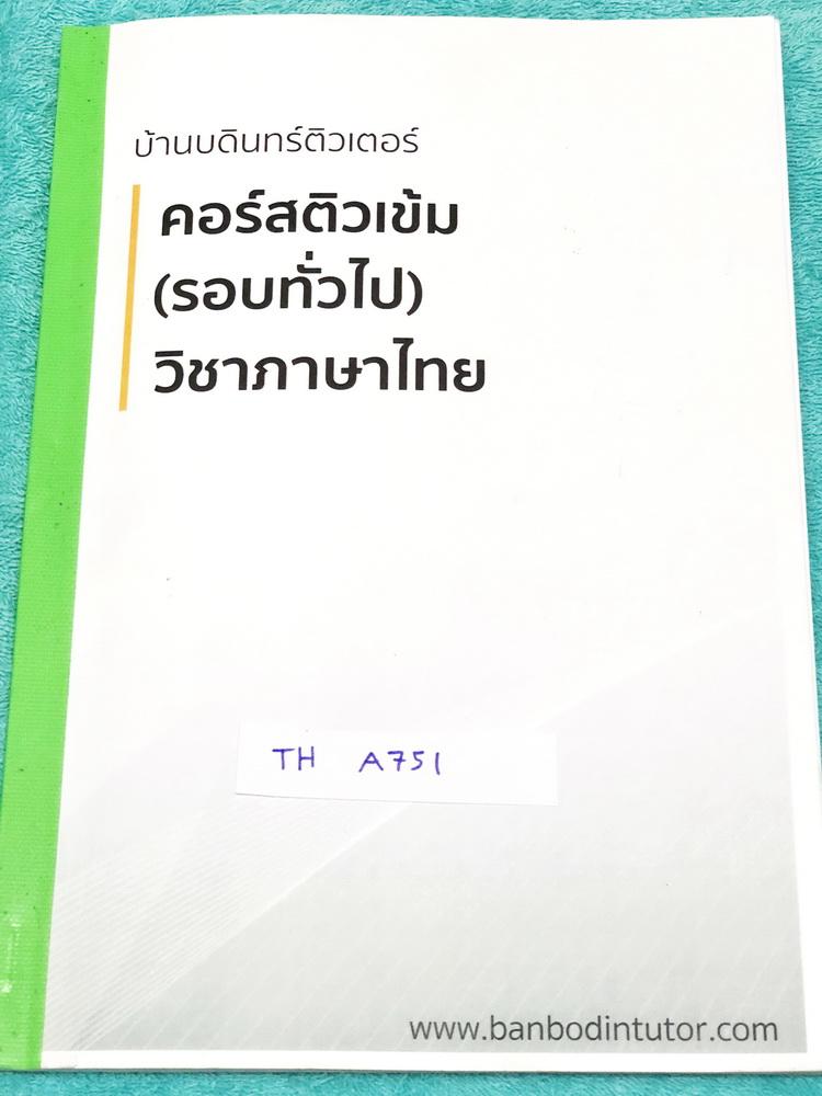 ►สอบเข้าม.1◄ TH A751 บ้านบดินทร์ติวเตอร์ หนังสือกวดวิชาสอบเข้า ม.1 คอร์สติวเข้ม (รอบทั่วไป) วิชาภาษาไทย เล่มหนังสือเรียน มีสรุปความรู้ระดับชั้นประถมปลายทั้งหมดเพื่อเตรียมตัว สอบเข้าม.1 ร.ร.ดัง เน้นเนื้อหาทั้งเล่ม ในหนังสือมีเขียนบางหน้า หนังสือเล่มหนาใหญ่