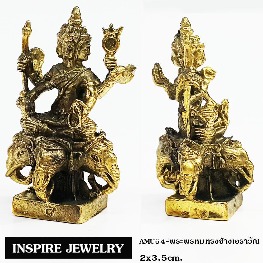 Inspire Jewelry บูชาพระพรหมทรงช้างเอราวัณ ขนาด 2x3.5cm. หล่อจากทองเหลืองพระพรหม หรือ ท้าวมหาพรหม พระพรหมคือผู้สร้างโลกและสรรพชีวิตทั้งหลาย ผู้บูชาพระพรหมจะได้รับพรด้านความสำเร็จ ขอพรใดก็สมปรารถนาทุกประการ