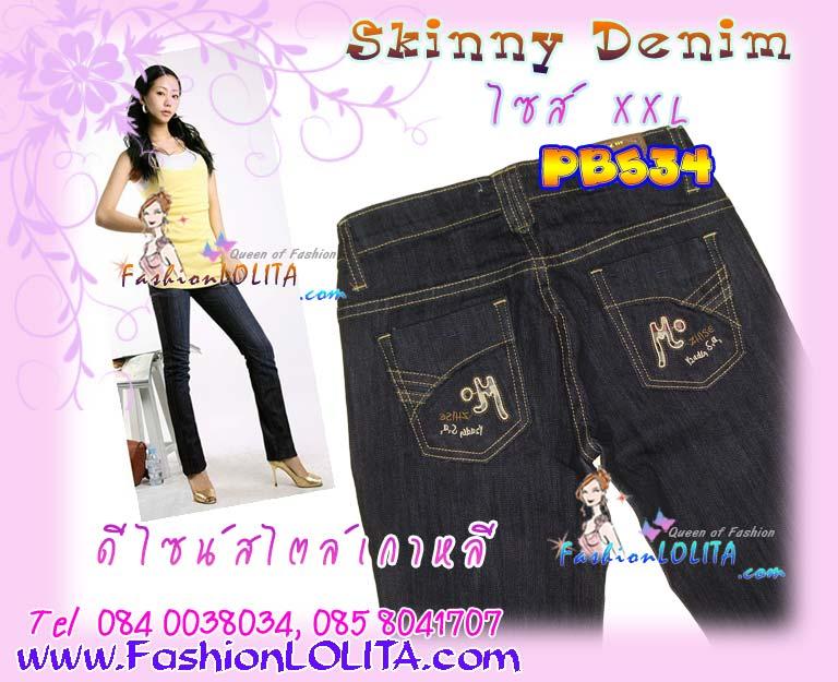 #หมด#SKINNYฮิตฮอตแฟชั่นเกาหลีเก๋สุดๆ PB534 DenimSkinny กางเกงสกินนี่ Skinny ผ้ายีนส์ฟอกสีเข้มสีสวยด้านหลังกระเป๋าปักเก๋มาก งานออเดอร์นอกนะคะไซส์ XXL