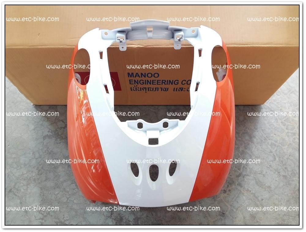 บังลมหน้า FINO สีส้ม/ขาว