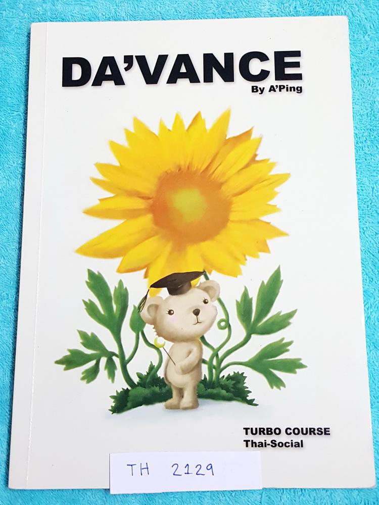 ►อ.ปิง ดาว้อง◄ TH 2129 คอร์สเทอร์โบไทย + สังคม เล่มหนังสือเรียน สรุปเนื้อหาวิชาภาษาไทย สังคมทั้งหมดของ ม.ปลาย จดครบเกือบทั้งเล่ม จดละเอียดมาก จดด้วยดินสอและปากกา ลายมืออ่านง่าย จดเป็นระเบียบ อ.ปิงสรุปเนื้อหากระชับ อ่านเข้าใจง่ายทั้งเล่ม