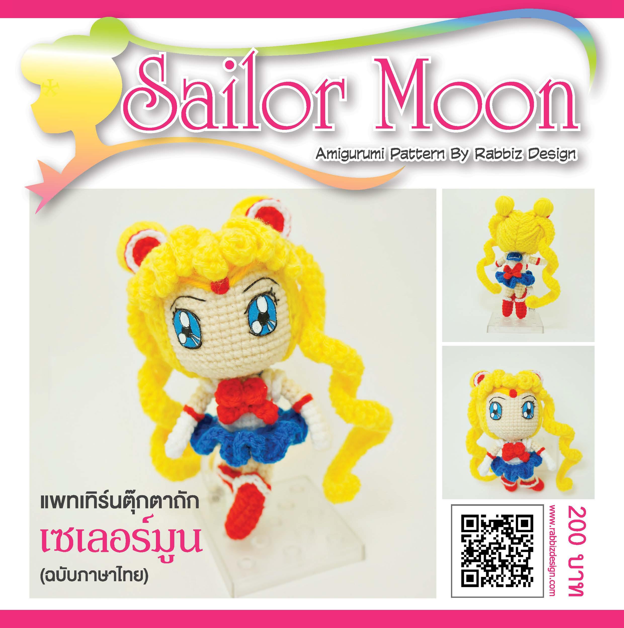 แพทเทิร์นตุ๊กตาถักเซเลอร์มูน (Sailor Moon Pattern)