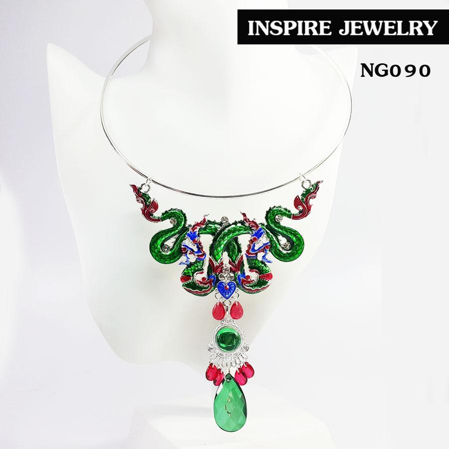 Inspire Jewelry สร้อยคอพญานาคลงยา สำหรับพิธีการบูชาพญานาคราช งานเฉพาะกิจ หรือบูชา การแต่งกายที่ต้องการเอกลักษณ์พิเศษ ถวายบนหิ้งเป็นต้น