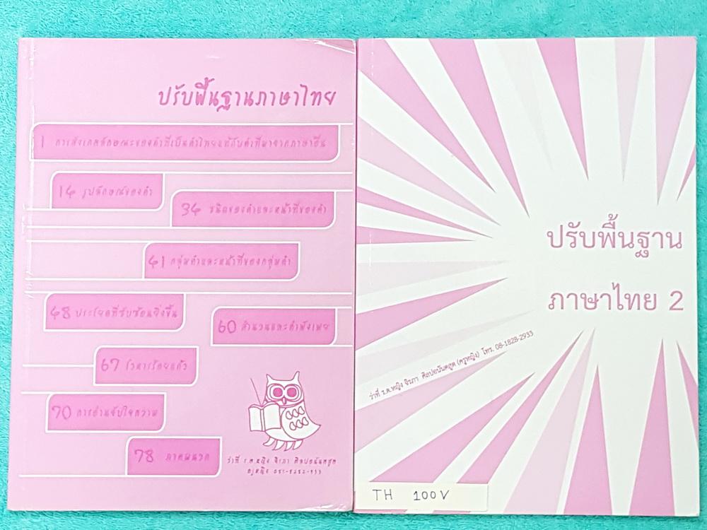 ►ครูหญิง◄ TH 100V ปรับพื้นฐานภาษาไทย เล่ม 1+2 สรุปหลักภาษา และหลักการใช้ไวยากรณ์ในวิชาภาษาไทย มีหลักการสังเกต และหลักการทำโจทย์เยอะมาก จดครบเกือบทั้งเล่มทั้ง 2 เล่ม มีจดเทคนิคลัด และข้อห้ามสำคัญเพิ่มเติม หนังสือเล่มใหญ่