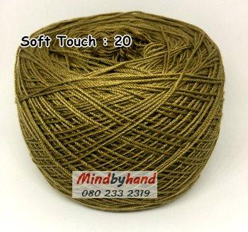 ไหมซอฟท์ทัช (Soft Touch) สี 20