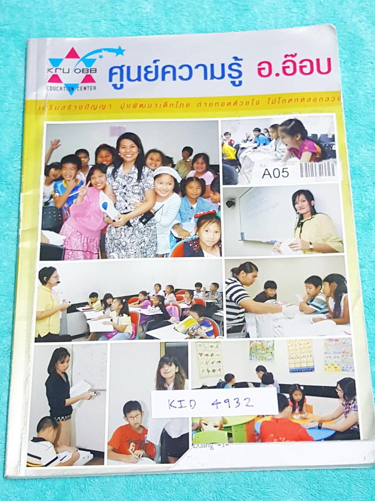 ►ครูอ๊อบ◄ KID 4932 ศูนย์ความรู้ครูอ๊อบ วิทยาศาสตร์พื้นฐาน ป.1 + ป.2 ช่วงการเรียนรู้ที่ 1 จดครบเกือบทั้งเล่ม จดละเอียด