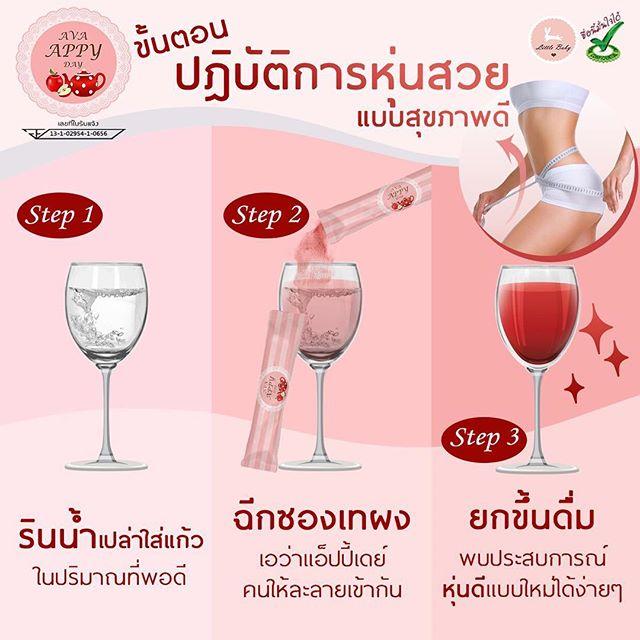 เครื่องดื่มลดน้ำหนัก ผสมยีสต์ Ava Appy Day บรรจุ15 ซอง ซองละ10 กรัม