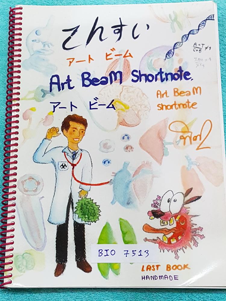►หมอพิชญ์ Biobeam◄ BIO 7513 Art Beam Shortnote อาร์ทบีม หมอพิชญ์ไบโอบีม สรุปเนื้อหาวิชาชีววิทยาทั้งหมดด้วยลายมือของหมอพิชญ์เอง อาจารย์หมอลงมือเขียนและวาดรูปเองทุกหน้า พิมพ์สีสวยงาม กระดาษอาร์ทมันอย่างดีทั้งเล่ม หนังสือใส่ปกสันเกลียว เปิดอ่านง่าย ในหนังสือ