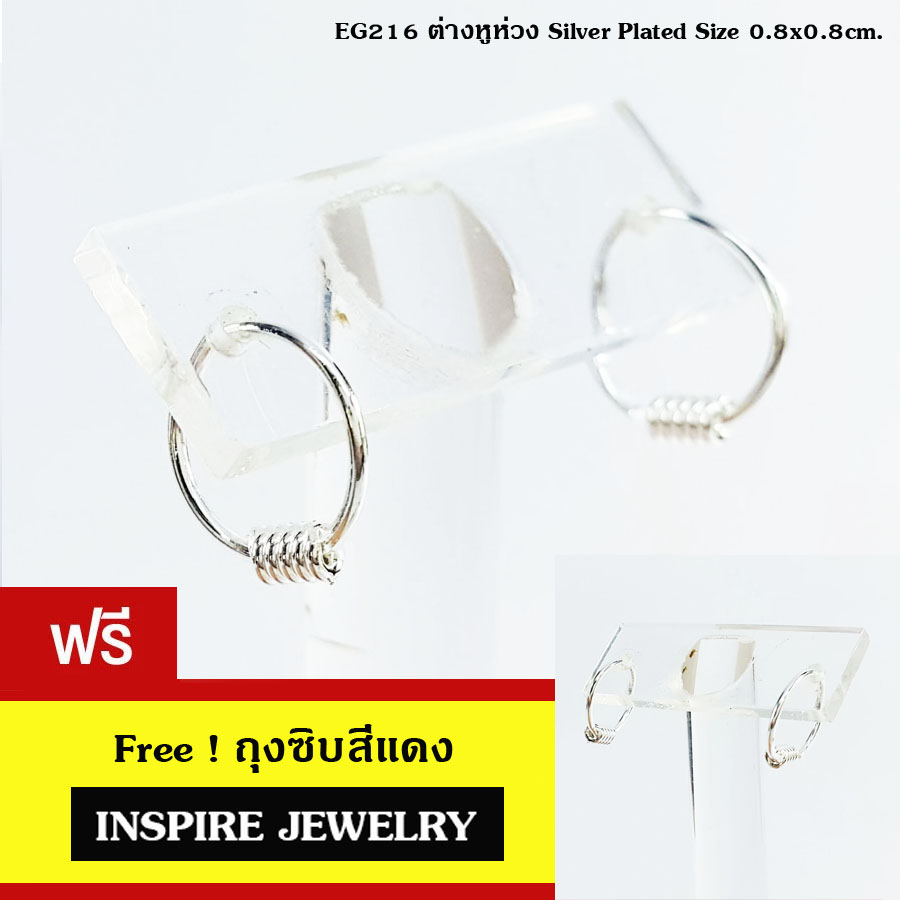 INSPIRE JEWELRY ต่างหูห่วง ขนาด 1x1cm. งานจิวเวลลี่ หุ้มเงินแท้ 100% Silver plated