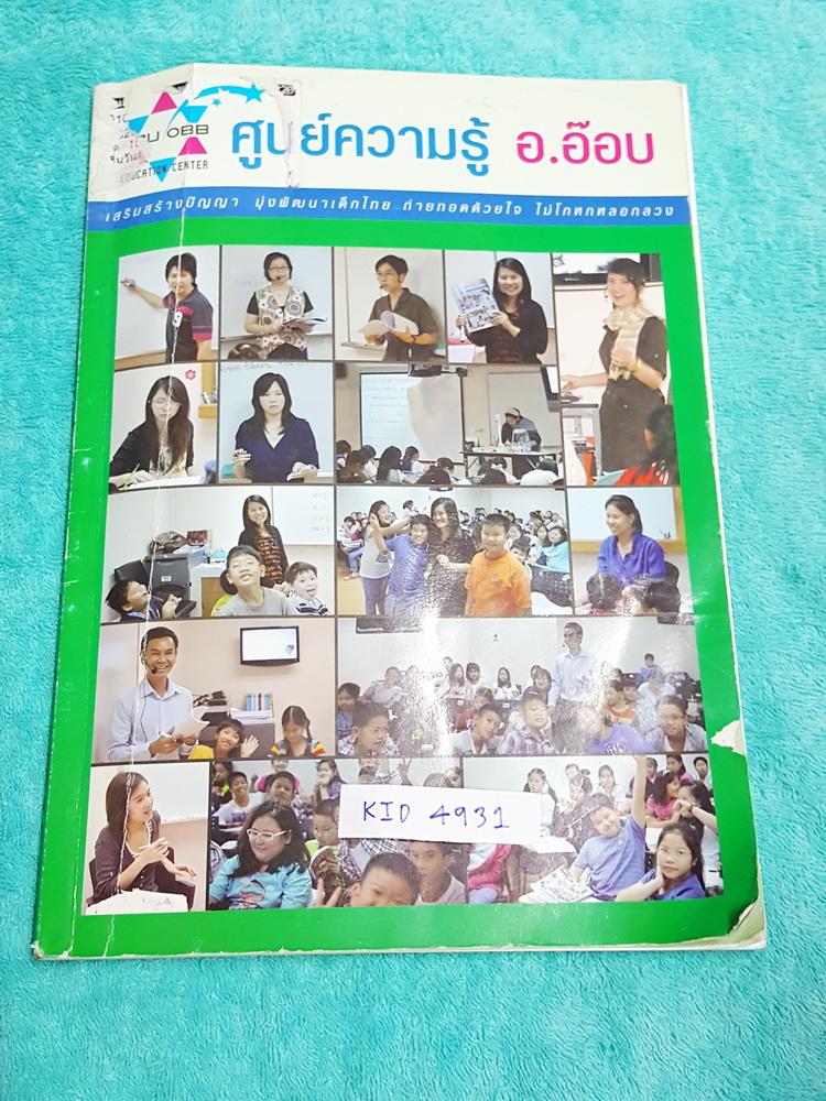 ►ครูอ๊อบ◄ KID 4931 ศูนย์ความรู้ครูอ๊อบ วิทยาศาสตร์พื้นฐาน ป.3 ช่วงการเรียนรู้ที่ 1 จดครบเกือบทั้งเล่ม จดละเอียด หนังสือพิมพ์สีบางหน้า