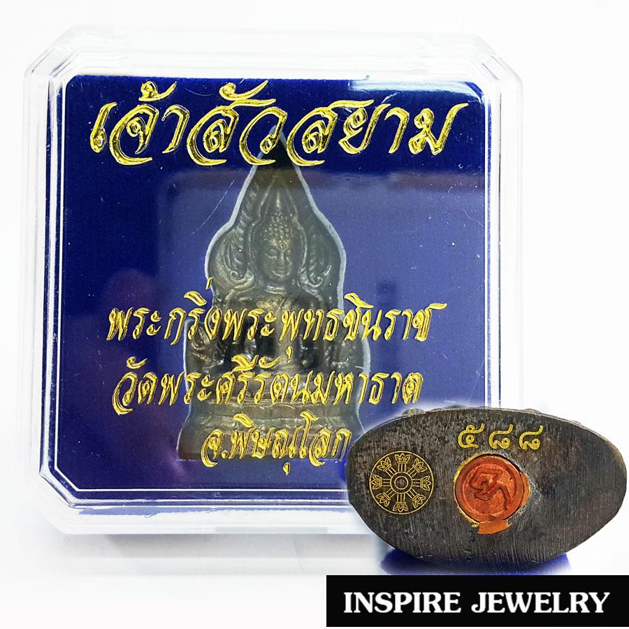 กล่องของขวัญเจ้าสัวสยาม พระกริ่งพระพุทธชินราช วัดพระศรีรัตนมหาธาตุ จ.พิษณุโลก เครื่องราง วัตถุมงคล บันดาลทรัพย์ ร่ำรวยเงินทอง