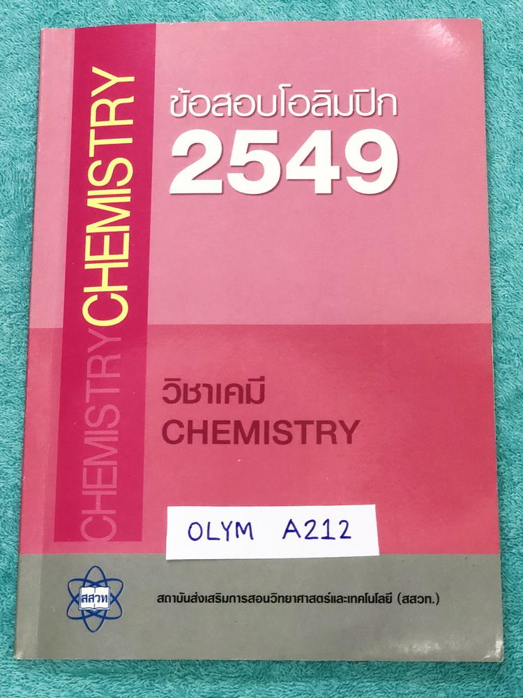 ►ข้อสอบโอลิมปิก◄ OLYM A212 ข้อสอบเคมีโอลิมปิกระหว่างประเทศ ปี 2549 ณ ประเทศสาธารณรัฐเกาหลี โดยสถาบันส่งเสริมการสอบวิทยาศาสตร์และเทคโนโลยี สสวท. ในหนังสือรวบรวมข้อสอบแข่งขันจริง มีเฉลยคำตอบอย่างละเอียด มีแสดงวิธีการคำนวณโจทย์ข้อสอบเคมีอย่างละเอียด หนังสือห