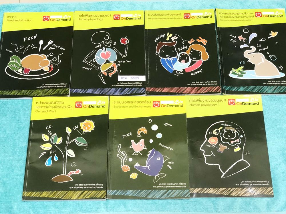 ►ออนดีมานด์◄ BIO A529 หนังสือเรียนวิชาวิทยาศาสตร์ ม.ต้น วิชาชีววิทยา พี่วิเวียน เล่ม 1-7 ครบเซ็ท 7 เล่ม ครอบคลุมเนื้อหาตั้งแต่ระดับชั้น ม.1-ม.3 จดครบเกือบทั้งเล่ม จดละเอียด มีจดเทคนิคลัดการทำโจทย์ เล่มที่ 2,5 มีจดบางหน้า แบบฝึกหัดทำไปบางข้อ มีเฉลยของอาจาร