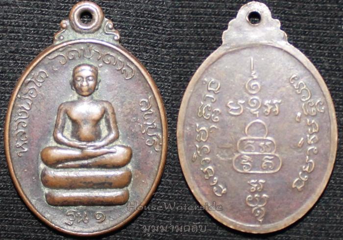 เหรียญหลวงพ่อโต วัดป่าตาล รุ่นแรก ลพบุรี