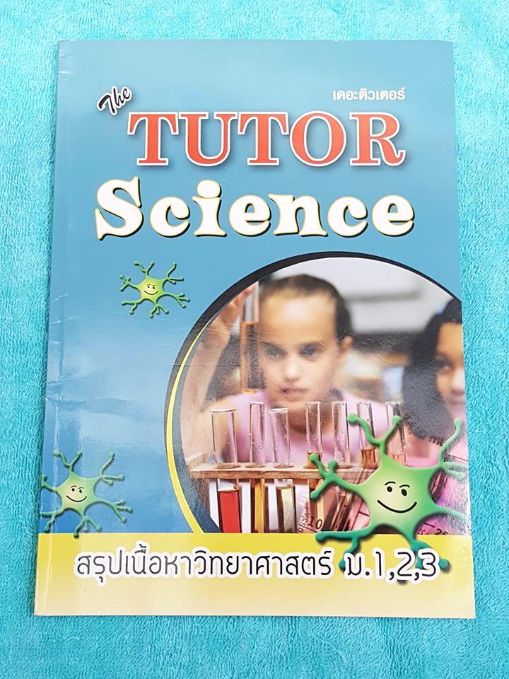 ►The Tutor◄ สรุปเนื้อหาวิทยาศาสตร์ ม.1-2-3 วิทยาศาสตร์ กวดเข้า ม.4 มีสรุปเนื้อหาทั้งหมดในวิชาวิทย์ ม.ต้น เพื่อเตรียมสอบเข้า ม.4 หนังสือไม่มีรอยขีดเขียน อาจารย์พิมพ์เนื้อหาไว้สมบูรณ์ทั้งเล่ม