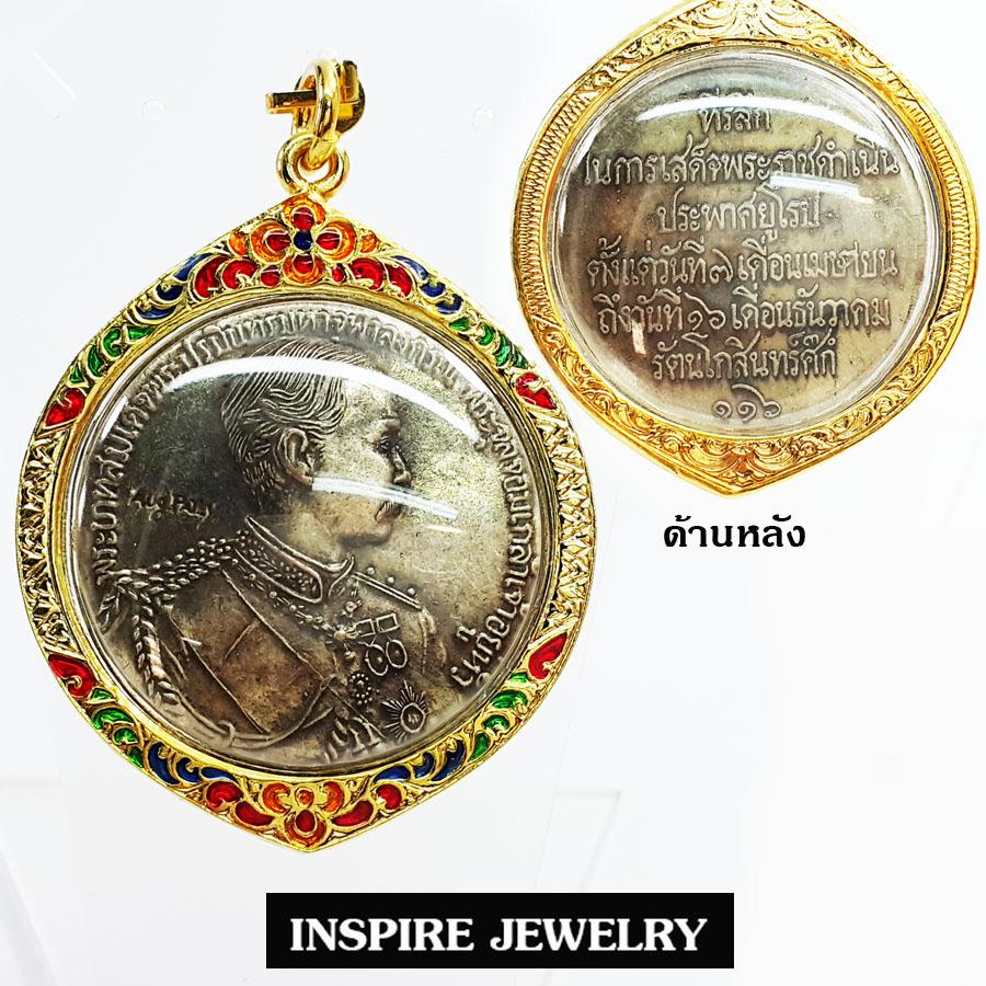 Inspire Jewelry บูชาจี้เสด็จพ่อรัชกาลที่ 5 เป็นเหรียญเก่าที่ระลึกในการเสด็จพระราชดำเนินประพาสยุโรปตั้งแต่วันที่ 7 เดือนเมษายน ถึงวันที่ 16 เดือนธันวาคม รัตนโกสินทร์ศก 116 เนื้อเก่าสวย เครื่องราง วัตถุมงคล เสริมดวง เรียกทรัพย์ รับโชค ความเจริญรุ่งเรือง เลี